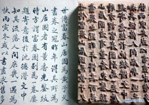 Example of Woodblock printing - Chinese text